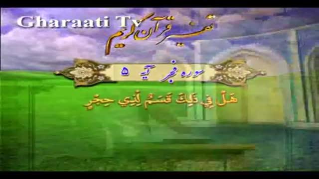 قرایتی / تفسیر آیه 1 تا 5 سوره فجر، سوگند به طلوع فجر و شب های ده گانه سوگند قرآن به تمام قطعات زمان