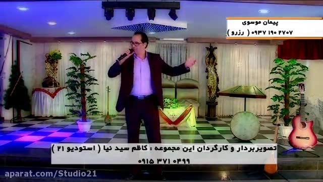 پیمان موسوی . آهنگ ساقی . آلبوم عیدانه 96 خراسان بزرگ