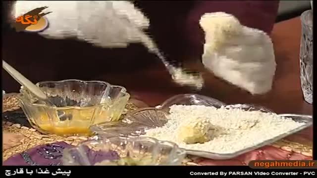 پیش غذا با قارچ