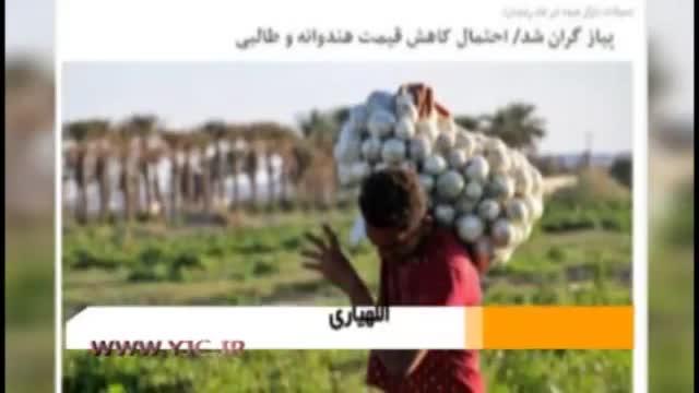 افزایش چندباره قیمت پیاز در بازار میوه و تره