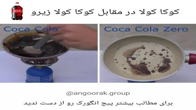 مقایسه ترکیبات کوکا کولا و کوکاکولای زیرو بعد از جوشیدن