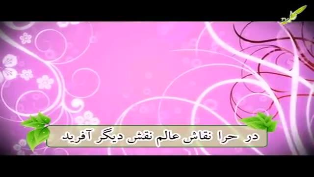 در وصف رسول الله ( صلی الله علیه وسلم ) | نشید فارسی