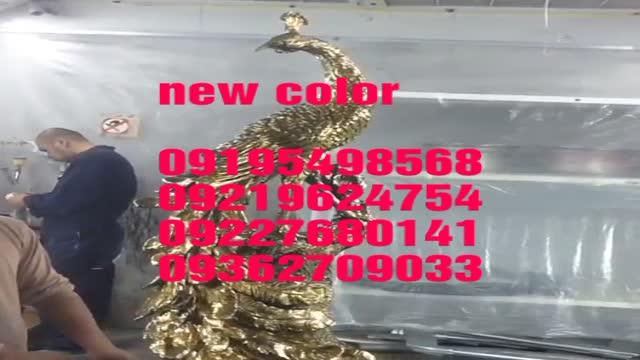 فروش فرمول و مواد ابکاری فانتاکروم نیوکالر09195498568