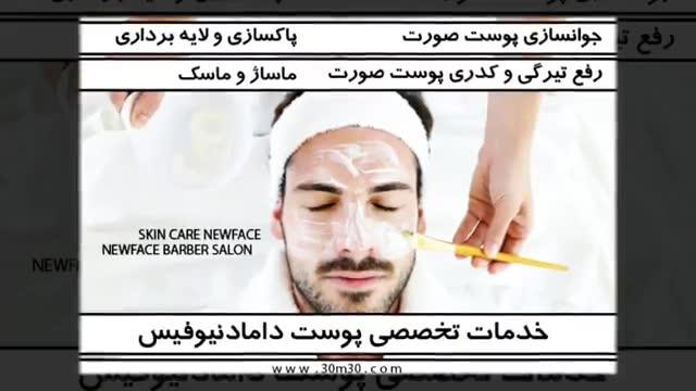 خدمات دامادی در بهترین سالن پیرایش مردانه تهران