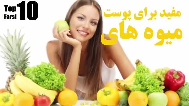 10 تا از میوه ها و خوراکی های مفید برای پوست که معجزه میکنند. Top 10 farsi