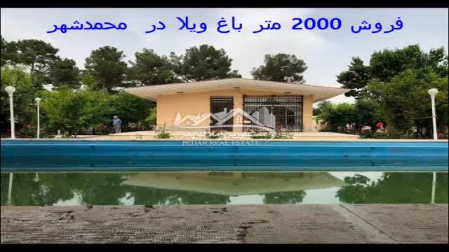 فروش 2000 متر باغ ویلا در محمدشهر