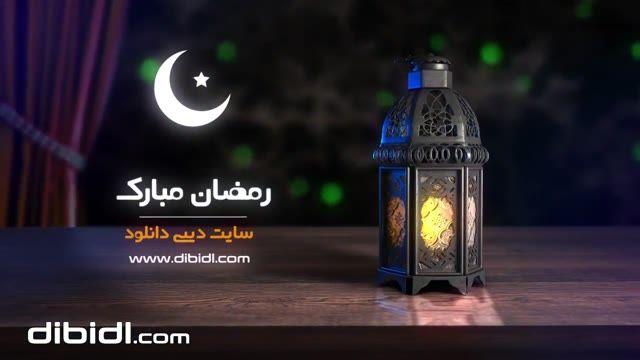 پروژه نمایش لوگو افترافکت ویژه ماه مبارک رمضان+ در سه نسخه