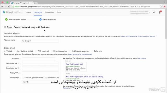#24 ایجاد گروه تبلیغاتی (Ad Group) در گوگل ادوردز