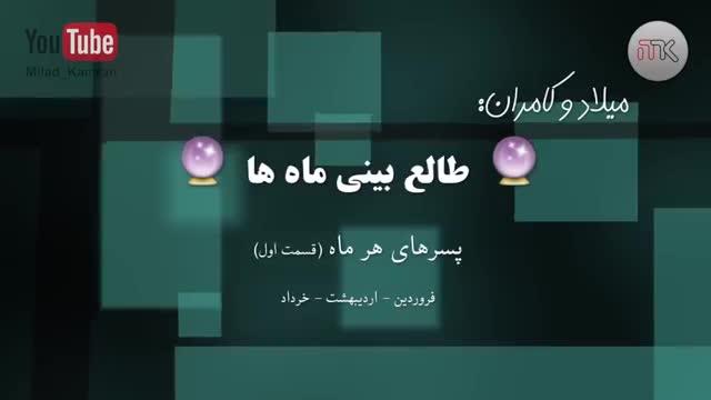 میلاد و کامران: طالع بینی ماه ها - قسمت اول - فروردین، اردیبهشت، خرداد