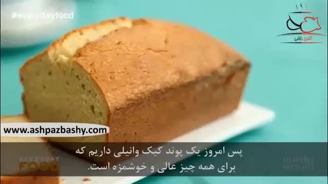 فیلم آموزشی طرز تهیه پوند کیک وانیلی، آشپزباشی