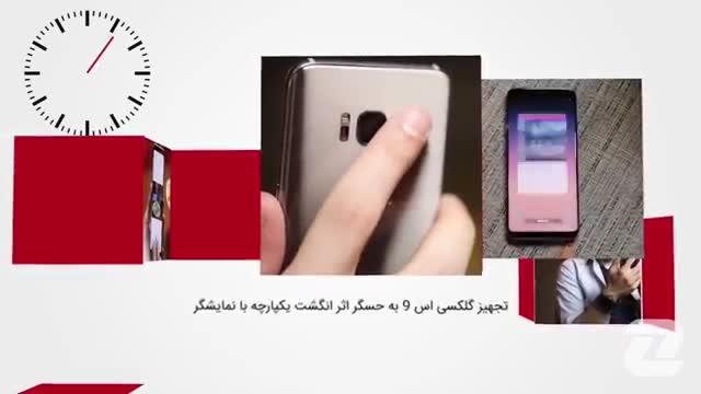 60 ثانیه: افزایش کیفیت اینترنت کشور با حذف واسطهها از ارتباطات بینالملل