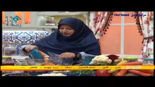 خانم گلاور ترشی هفت بیجار، لیته و بادمجان شکم پر Parinaz Golavar Torshi Hafte-Bijar