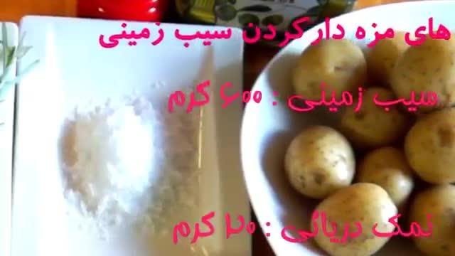 سیب زمینی کبابی - روش کبابی کردن خوشمزه سیب زمینی | Grill Potatoes
