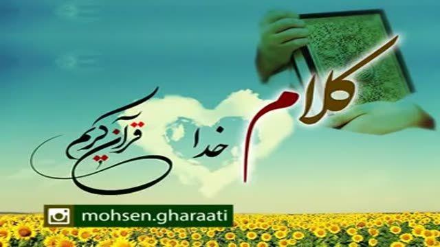 قرایتی / قرآن چه کتابی است؟
