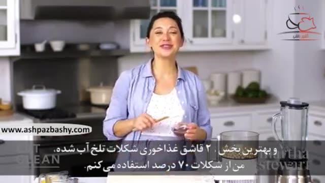 فیلم آموزشی طرز تهیه اسموتی کره فندق شکلات آشپزباشی