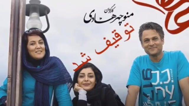 Serial Asheghane 7 - p 07 - سریال عاشقانه قسمت 7 به گفته ی آقای هادی پخش خواهد شد