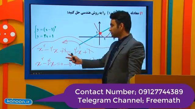 تدریس ریاضی - روش هندسی در حل معادله