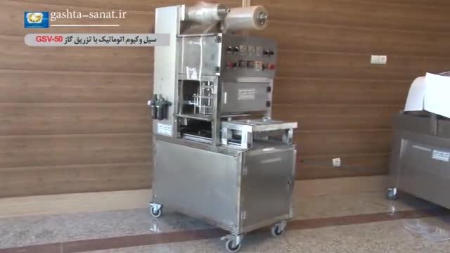 دستگاه سیل وکیوم اتوماتیک با تزریق گاز GSV-50از گشتا صنعت اصفهان
