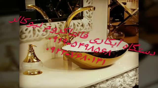 ابکاری فانتاکروم(جایگزین ورق طلا)نیوکالر02156571279
