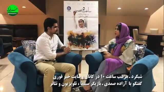 مصاحبه اختصاصی با آزاده صمدی