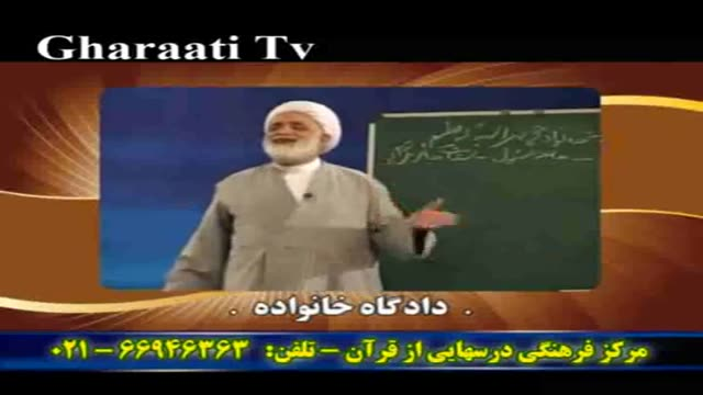 قرایتی / درسهایی از قرآن - خنده حلال - حکمت - دادگاه خانواده