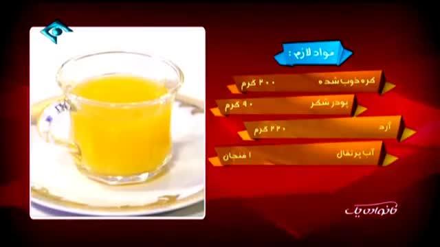 طرز تهیه حلوای پرتقالی خوش عطر و خوشمزه (آقای یزدان پرست)