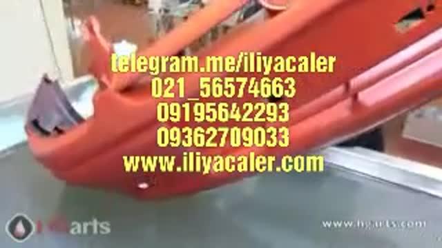 فروش دستگاه هیدروگرافیک و چاپ آبی 09362709033 ایلیاکالر