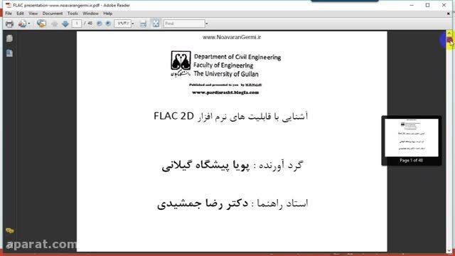 آشنایی با قابلیت های نرم افزار FLAC 2D به صورت فایل PDF