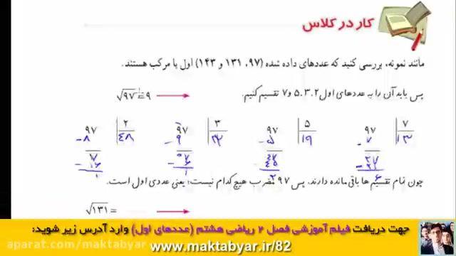 آموزش ریاضی هشتم | فصل دوم: عدد اول | تشخیص عدد اول به روش تقسیم | ریاضی 8