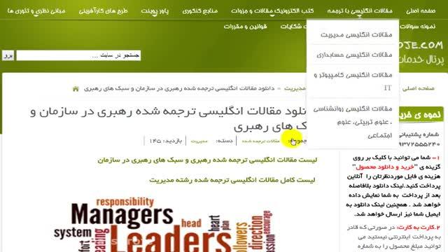 مقاله انگلیسی ترجمه شده رهبری در سازمان و سبک های رهبری