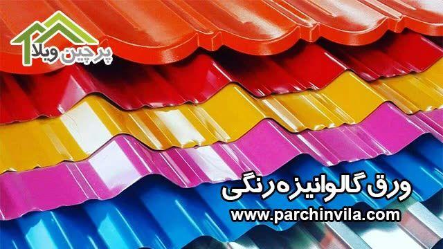 ■ ورق گالوانیزه رنگی ■ تایل تکی پرچین ■ پانل ساندویچی ■ انواع قوطی