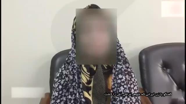 زن ایرانی شوهر داعشی اش را در تهران کشت   تی وی پلاس اولین مجله ویدیویی ایران
