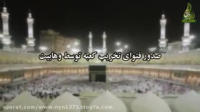 مخفی : وهابیت فتوای تخریب کعبه را صادر کرد!!! در نزدیکی کعبه ..سخنان صریح وهابی