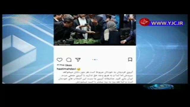 حواشی سلفی های وزرا و نمایندگان مجلس با موگرینی