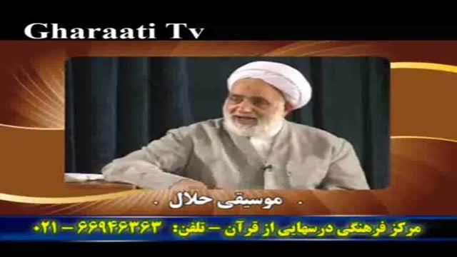 قرایتی / درسهایی از قرآن - خنده حلال - حکمت - موسیقی حلال