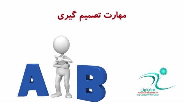 مهارت تصمیم گیری – مدیران ایران