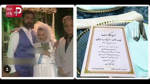 عکس های مراسم عروسی بهاره رهنما و همسرش را ببینید تی وی پلاس اولین مجله ویدیویی ایران