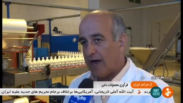 Iran Sareboona co. made Diary products Goat, Buffalo, Camel ساربونا محصولات لبنی مازندران ایران