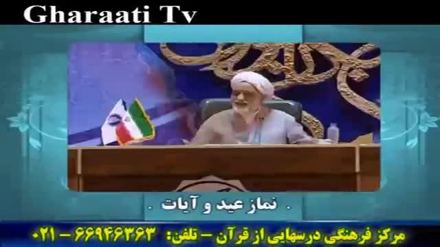طنز خنده دار آقای قرایتی  -  این قسمت  نماز: عید و آیات   (آخر خنده هستش و از خنده غش می کنید !!