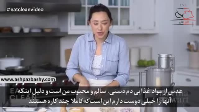 فیلم آموزشی طرز تهیه کوکوی عدس به همراه کاهو و ماست