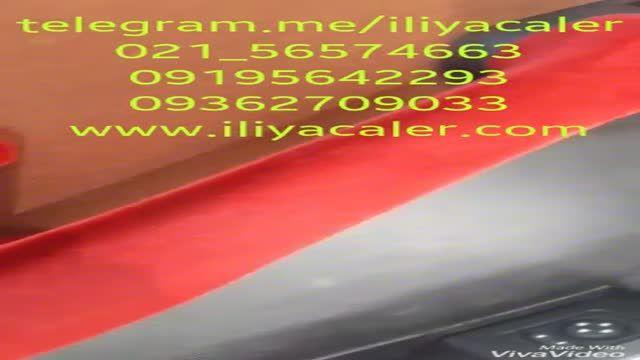 فروشنده مخمل پاش ایلیاکالر 09384086735 علی حاتمی