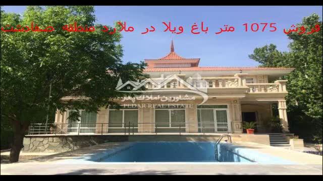 1075 متر باغ ویلا در ملارد منطقه صفادشت