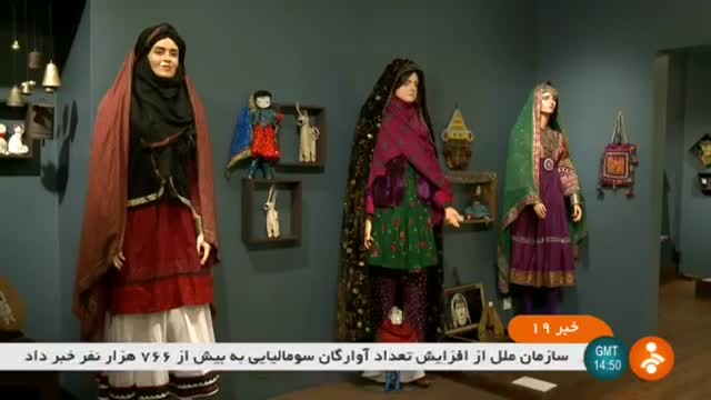 Iran People & Dolls museum, Tehran city موزه مردم شناسی و عروسک های بومی ایران