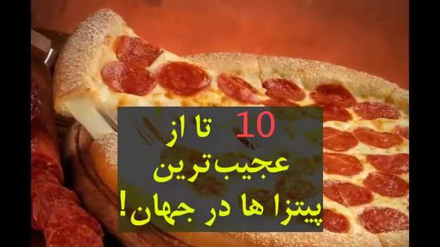 10 تا از پیتزاهای عجیب و محبوب دنیا | Top 10 farsi