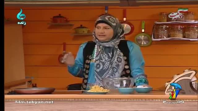 طرز تهیه شامی رمضان توسط خانم رهبر(گیلکی)
