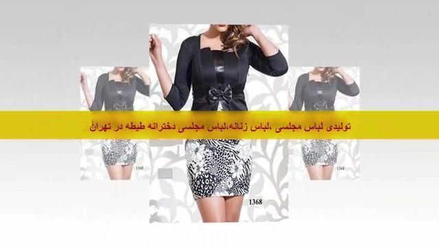 لباس مجلسی ،لباس زنانه،لباس دخترانه تولید لباس طیطه در تهران