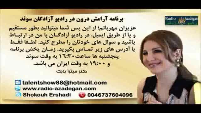 Dr. Mitra Babak, Radio Azadegan,  اجازه دخالت به دوستان در رابطه خود با دوست پسرم