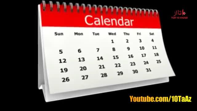 روزشمار تاریخ: 13 تیر برابر با 4 ژوییه (جولای)