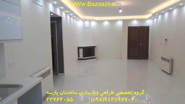 بازسازی ساختمان/بازسازی آپارتمان/بازسازی خانه (فیلم بعد ازبازسازی)