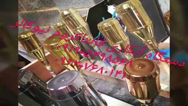 فروش فرمولاسیون آبکاری فانتاکروم نیوکالر02156571279